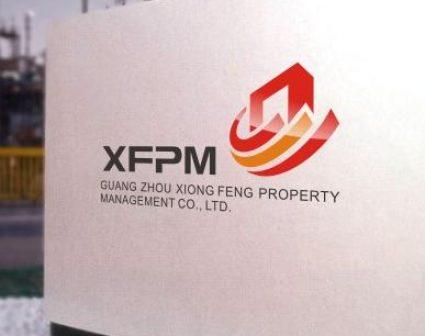 XFPM雄锋物业