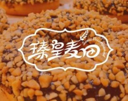 瑧皇麦田面包坊