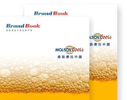 摩森康胜·中国集团啤酒画册设计
