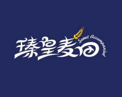 臻皇麦田标志字体设计