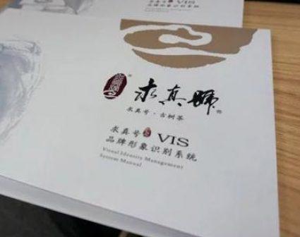 求真号古树普洱茶品牌VI设计