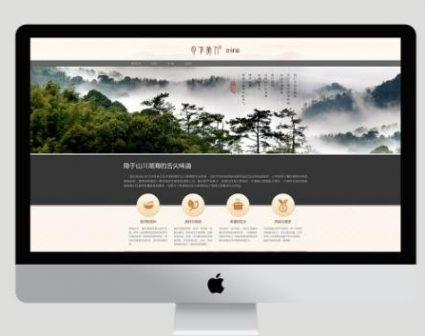 月下美食材铺网页设计