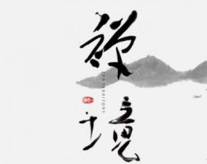 尚礼茶·禅境包装设计