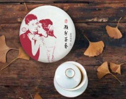 灏然茶艺喜饼纪念款定制茶包装设计
