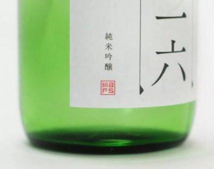 asif二O一六纯米吟醸 纯米酒包装设计