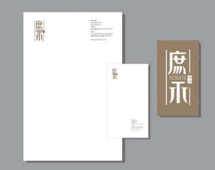 庶禾字体标志设计