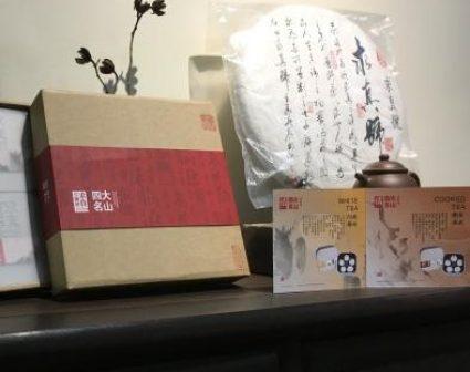 求真号级茶四大名山系列包装设计