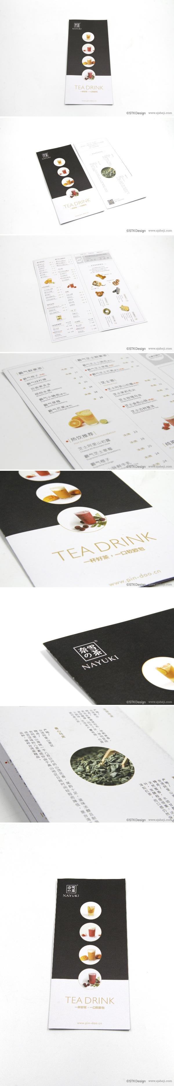 奈雪の茶 折页设计