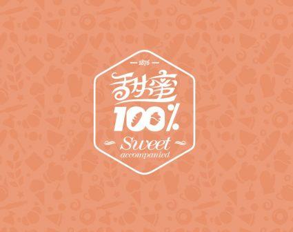 甜蜜100%标志设计