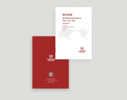 律优联盟画册设计