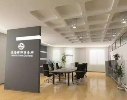 苏海律师事务所logo设计