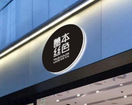 本色蕾丝logo设计
