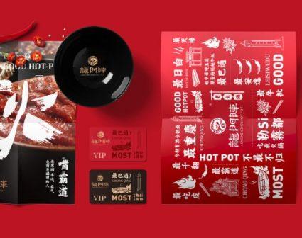 龍門阵重庆特色老火锅品牌设计