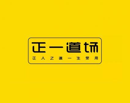 正一道场logo设计