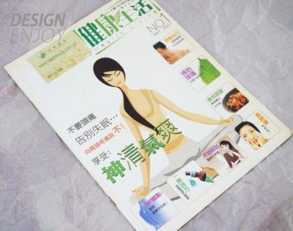 四季康美养生杂志画册设计