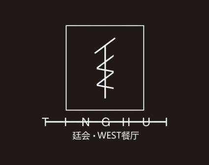 廷会WEST餐厅品牌画册设计