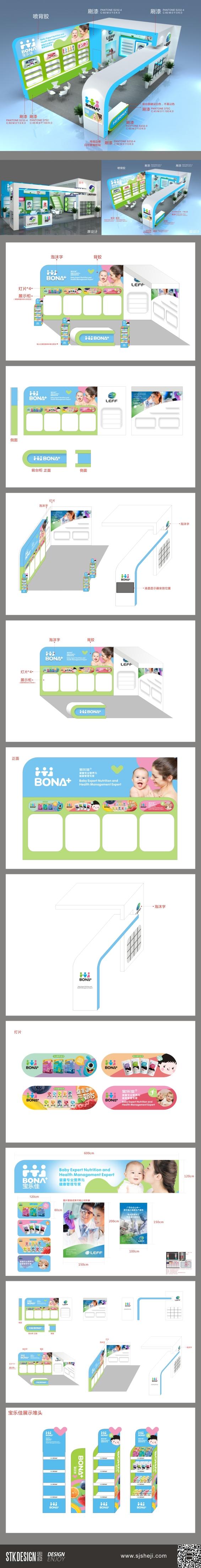 BONA+展会平面布局设计