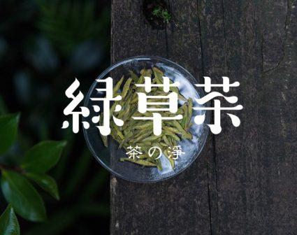 绿草茶LOGO设计