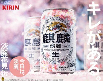 KIRIN啤酒海报设计赏