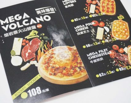 MEGA PIE美格派披萨折页设计