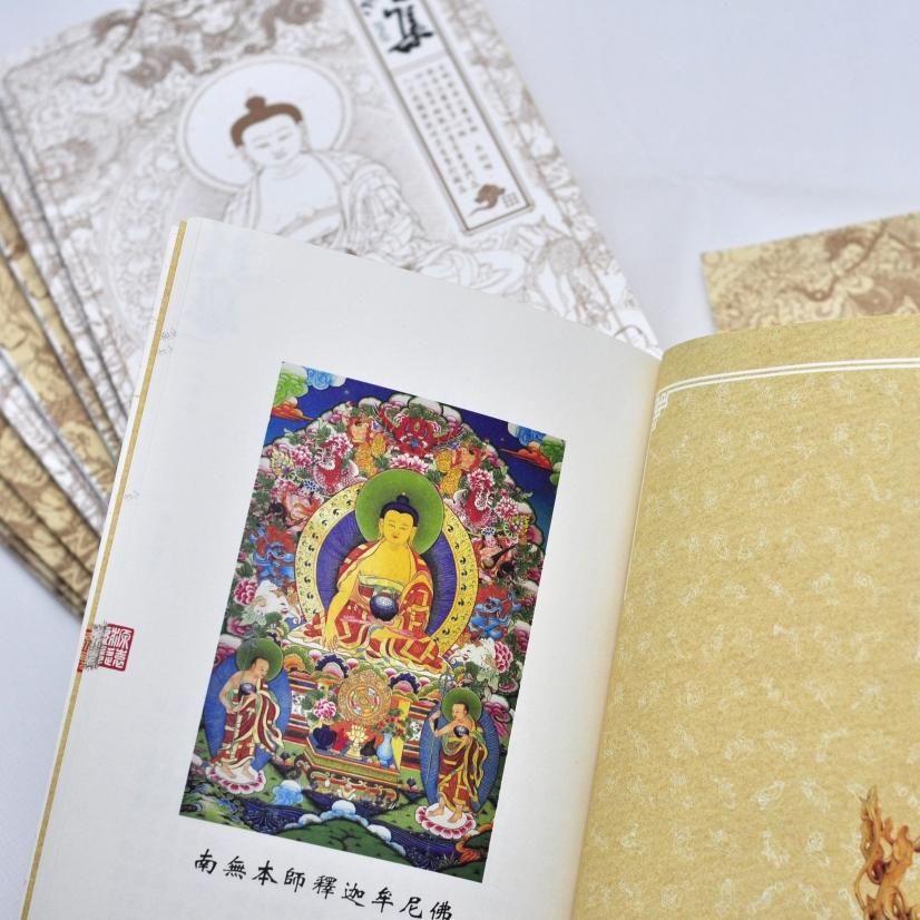 公益《经集》画册设计