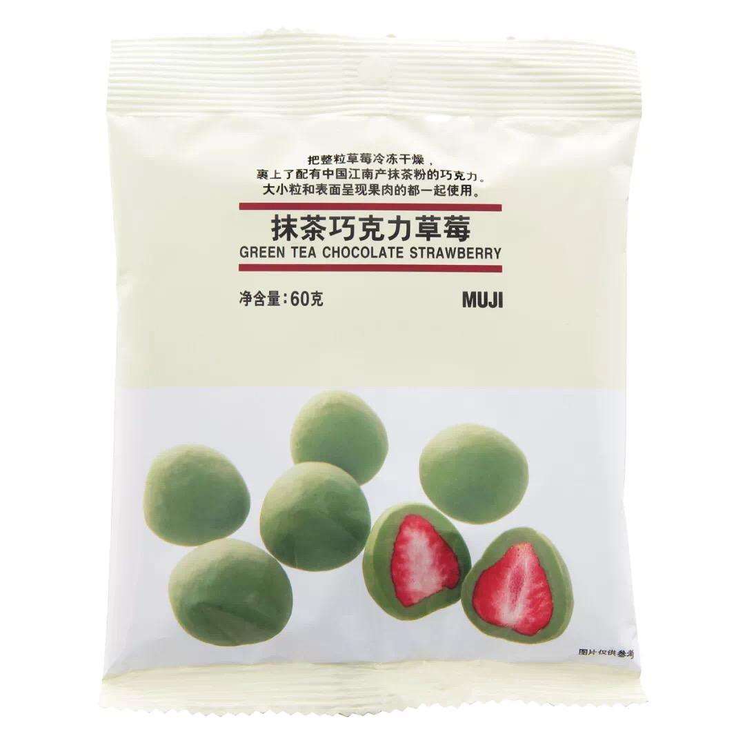 MUJI无印良品巧克力水果包装设计