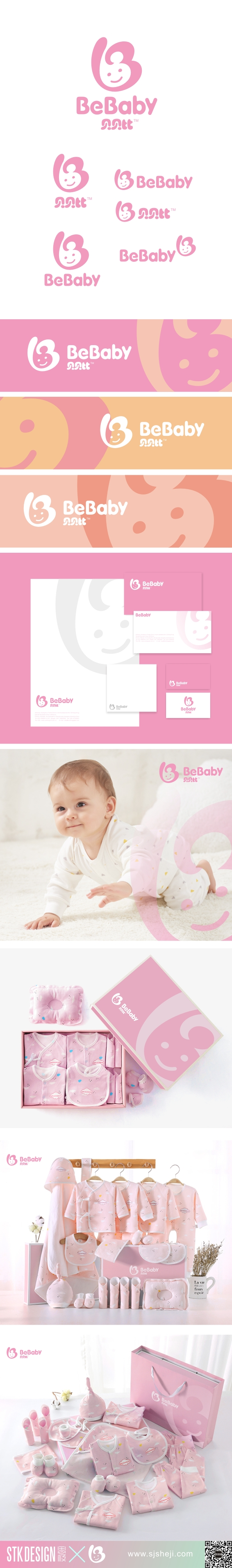 贝贝比婴童服饰用品LOGO设计
