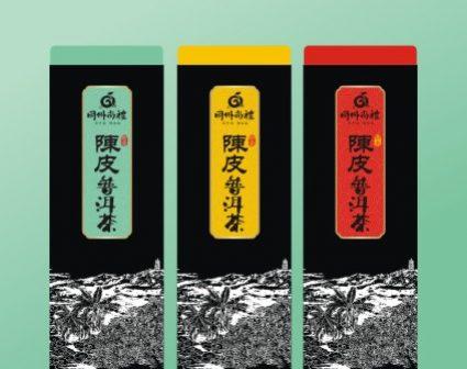 陈皮普洱茶包装设计