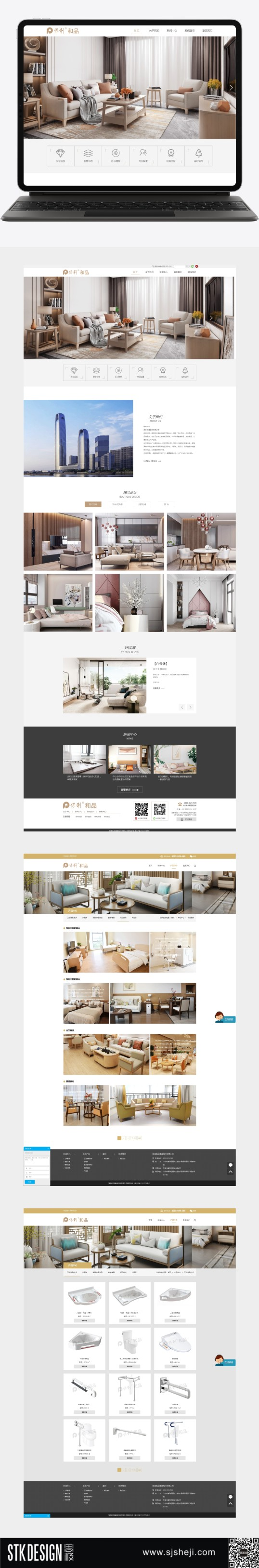 保利和品网站设计