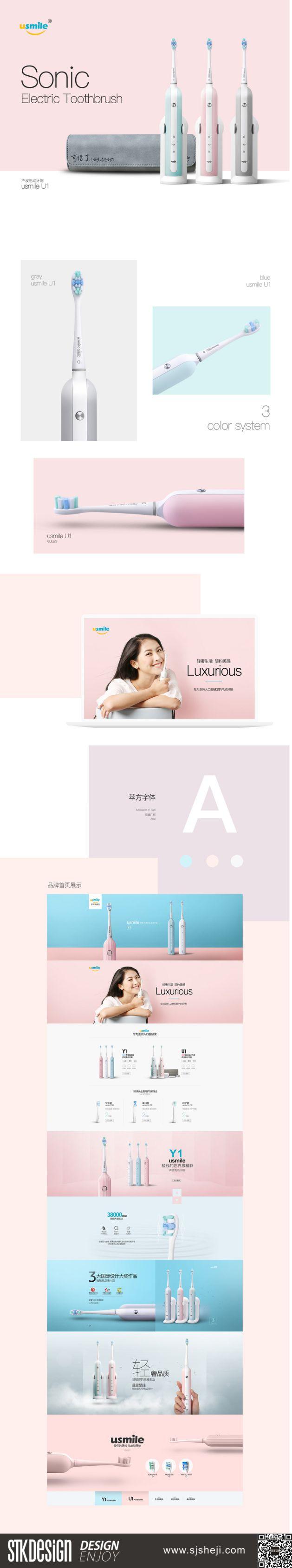 Usmile品牌版式页面设计