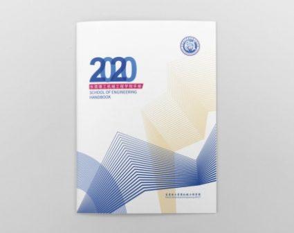 东莞理工机械工程学院画册设计