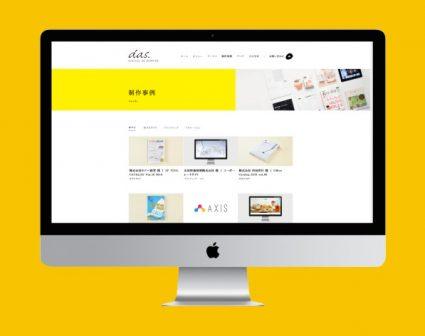 DAS网页设计