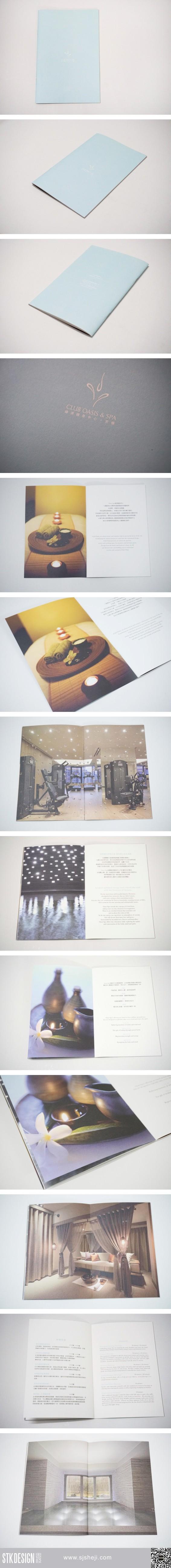 绿洲健身中心画册设计