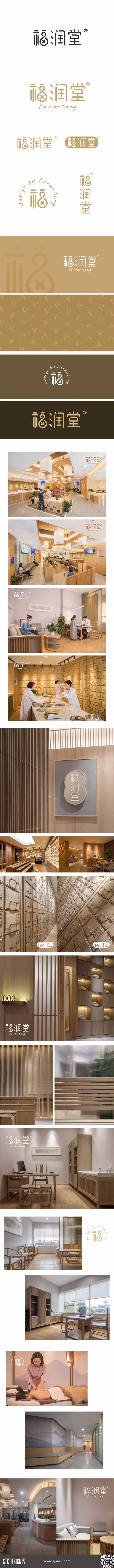 福润堂中医馆LOGO设计
