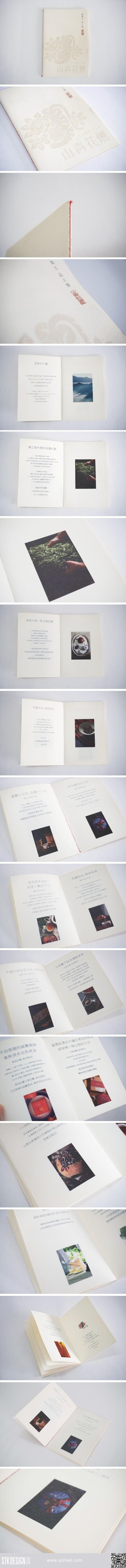 普洱茶山青花燃品牌册设计欣赏