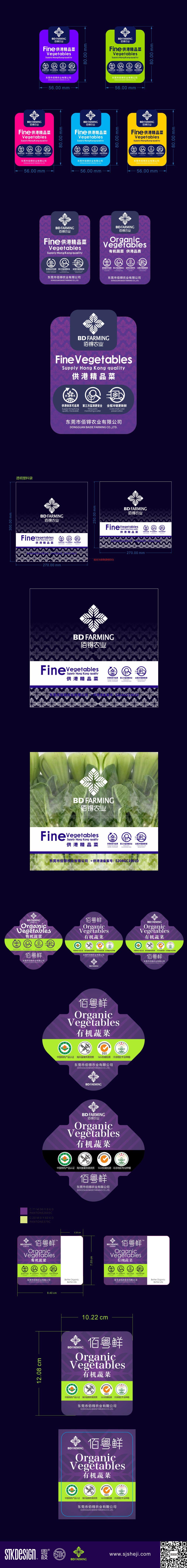 佰锝农业精品菜包装标贴设计