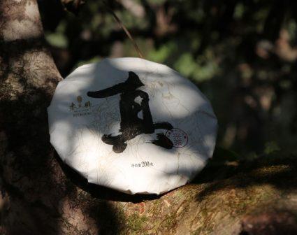 十八技艺采茶茶饼包装设计