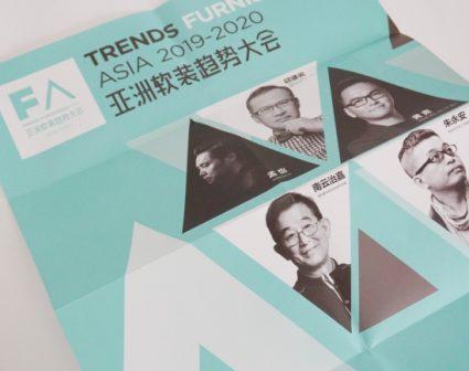 海报折页设计亚太软装大会